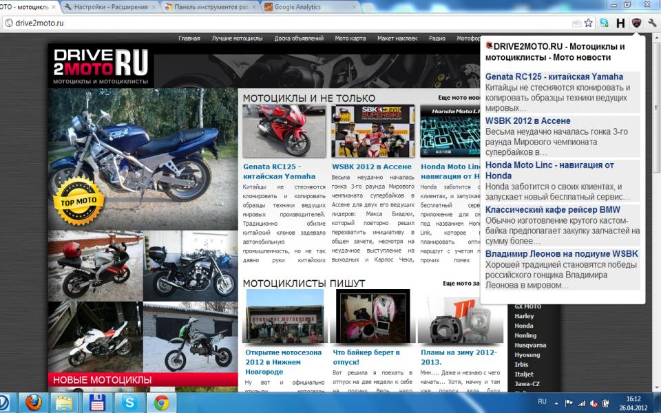 Drive2moto в Яндексе и Google Chrome!